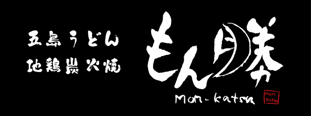 monkatsu_bk